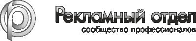 Услуги компании otdreklama.ru